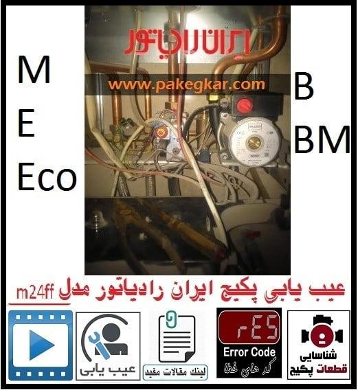 عیب یابی پکیج ایران رادیاتور مدل M24ff _ Eco _ E _ Bm
