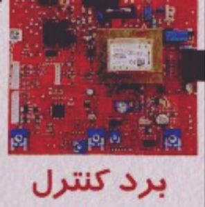 برد الکترونیک پکیج دیواری
