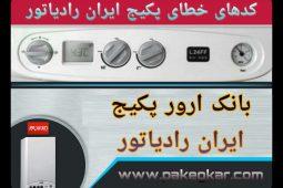 بانک ارور پکیج ایران رادیاتور