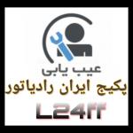 عیب یابی پکیج ایران رادیاتور مدل l24ff