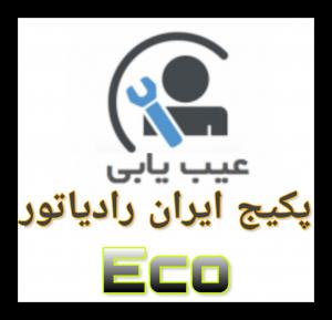 عیب یابی پکیج ایران رادیاتور مدل Eco
