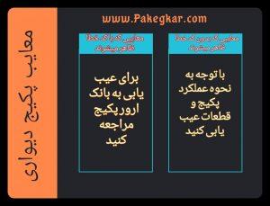 عیب یابی پکیج ایران رادیاتور