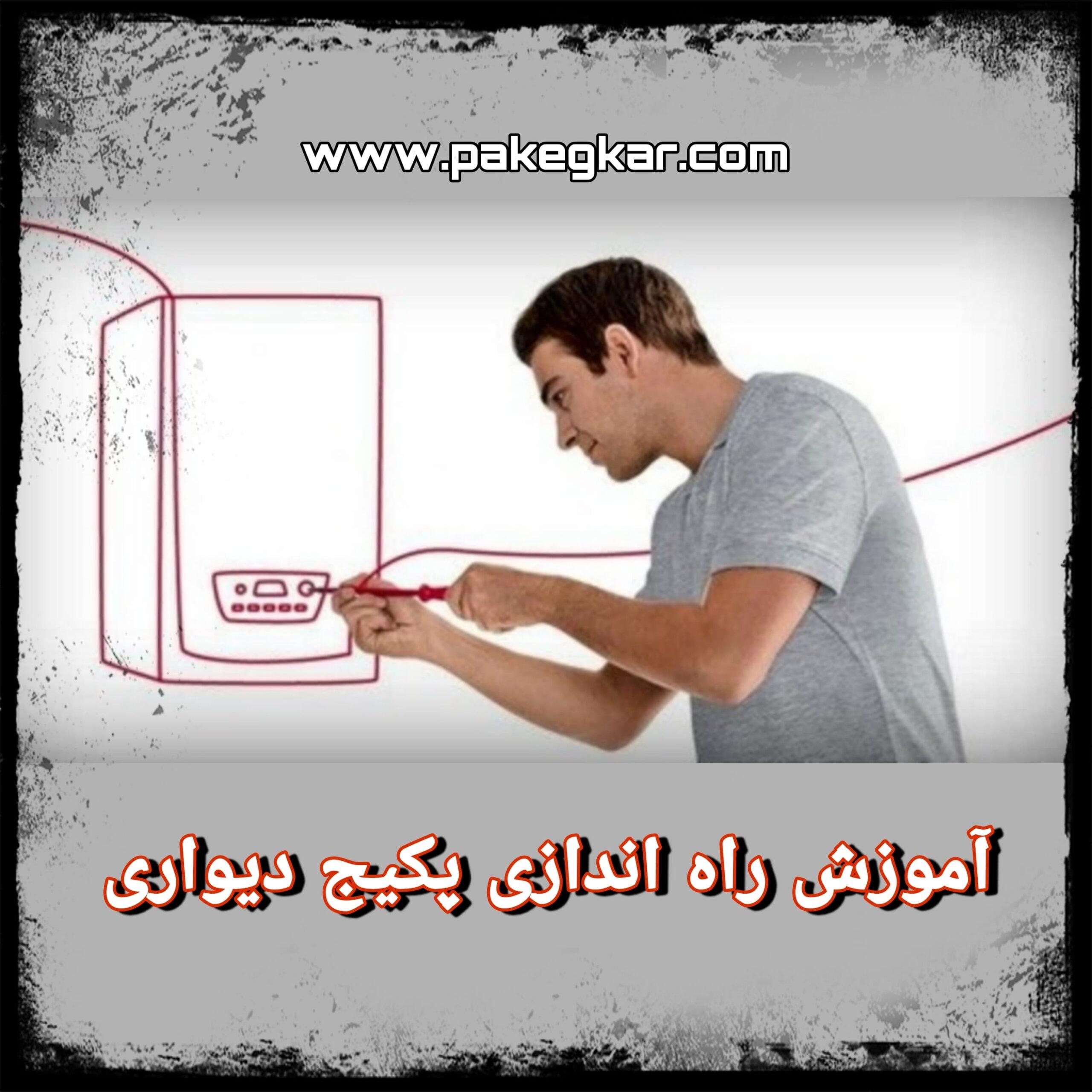 آموزش راه اندازی پکیج دیواری