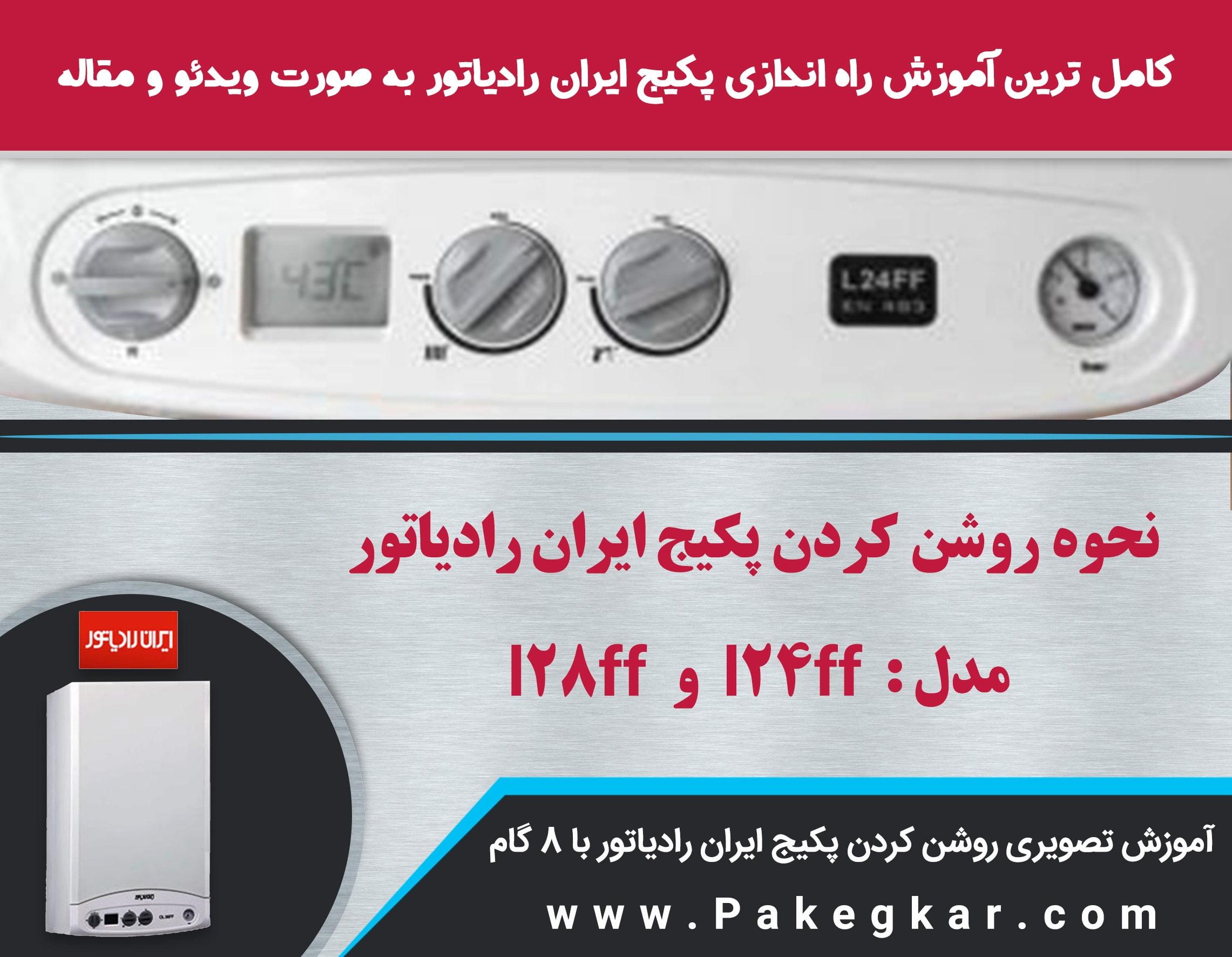آموزش راه اندازی پکیج ایران رادیاتور