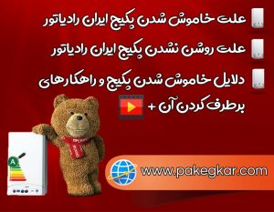 علت خاموش شدن پکیج ایران رادیاتور