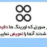 اورینگ مبدل ثانویه پکیج ایران رادیاتور