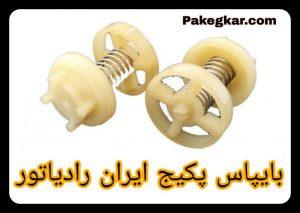 بایپاس پکیج ایران رادیاتور