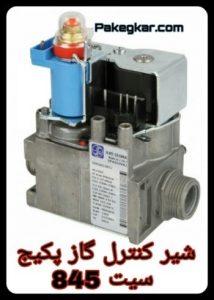 شیر کنترل گاز پکیج سیت 845