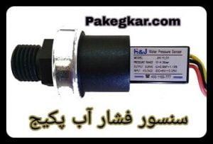 سنسور فشار آب پکیج
