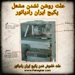 علت روشن نشدن مشعل پکیج ایران رادیاتور