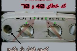 کد خطای 40 70 پکیج ایران رادیاتور