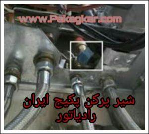 شیر پرکن پکیج ایران رادیاتور