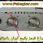 علت روشن شدن چراغ قرمز پکیج ایران رادیاتور
