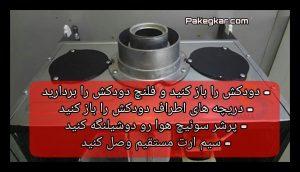 علت روشن و خاموش شدن مداوم پکیج ایران رادیاتور