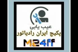 عیب یابی پکیج ایران رادیاتور مدل M24ff