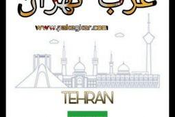 تعمیر پکیج غرب تهران