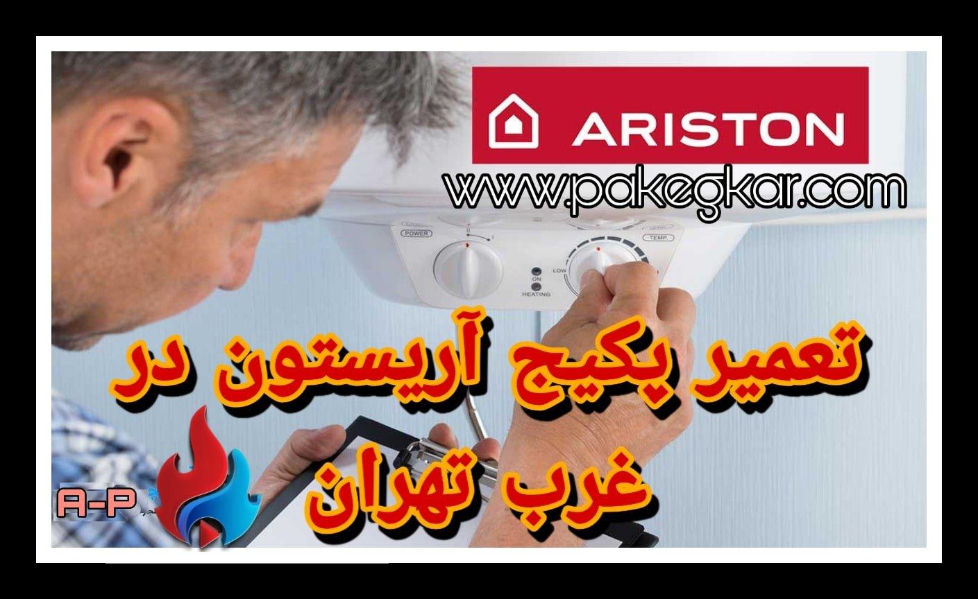 تعمیرات پکیج آریستون در غرب تهران