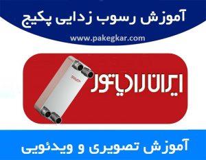 رسوب زدایی پکیج ایران رادیاتور