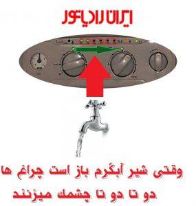 نشانه باز بودن آب مصرفی در پکیج ایران رادیاتور