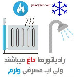 علت گرم نشدن آب پکیج در صورتی که رادیاتورها داغ میباشند