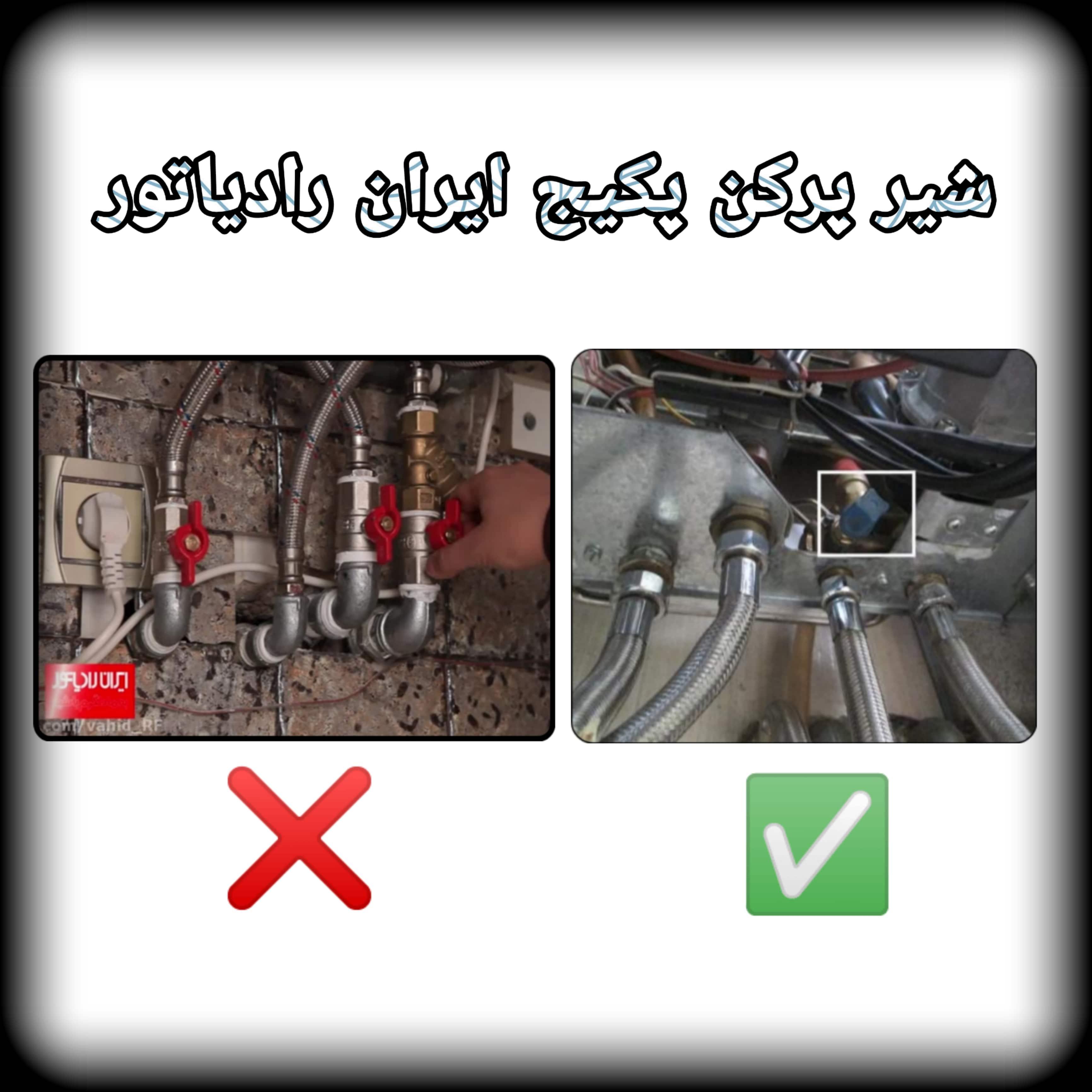 شیر پرکن پکیج ایران رادیاتور کجا قرار دارد؟