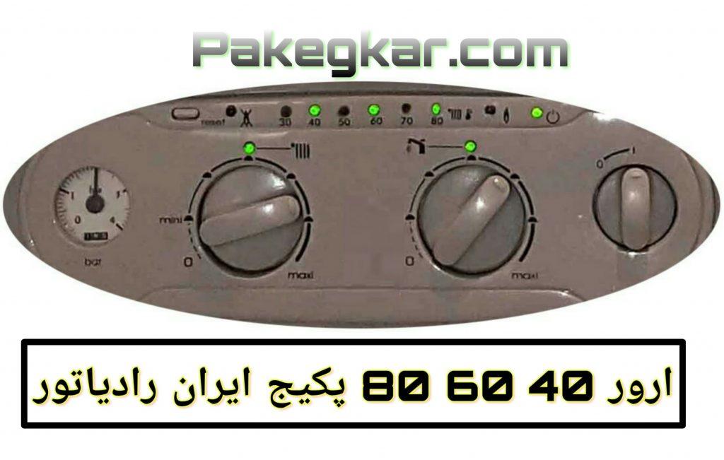 دلایل بروز ارور 40 60 80 ایران رادیاتور