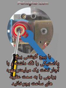 رفع ارور 70 80 ایران رادیاتور با زیاد کردن فشار گاز