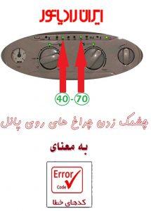 بررسی کد خطا | علت گرم نشدن آب مصرفی پکیج ایران رادیاتور