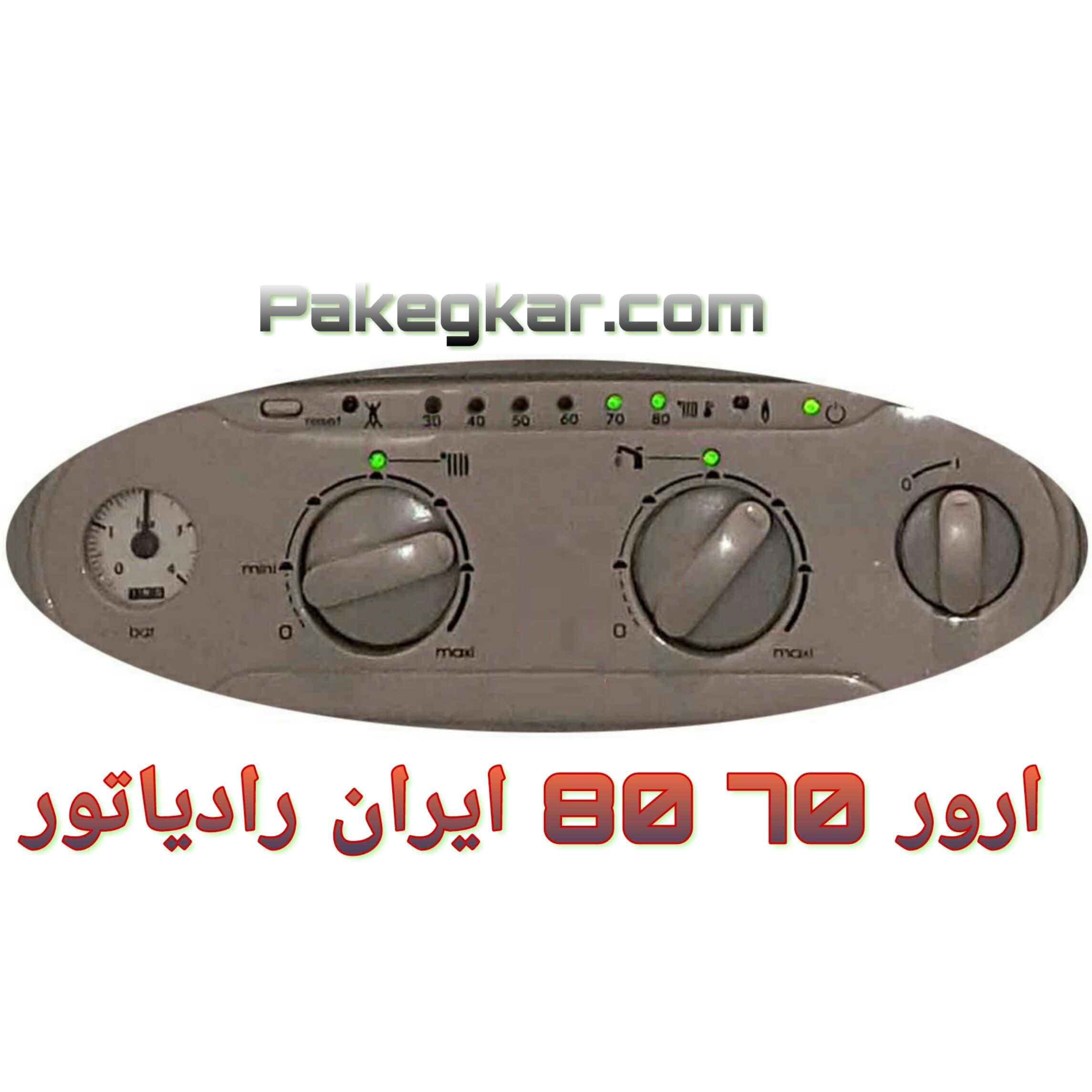 ارور 70 80 ایران رادیاتور
