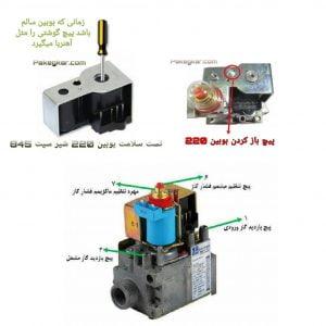 تست بوبین 220 شیر سیت 845 در صورت بروز ارور 70 80 ایران رادیاتور