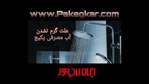 علت گرم نشدن آب مصرفی پکیج در تعمیر پکیج