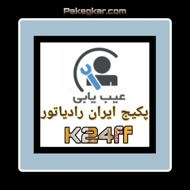 عیب یابی پکیج ایران رادیاتور مدل k24ff