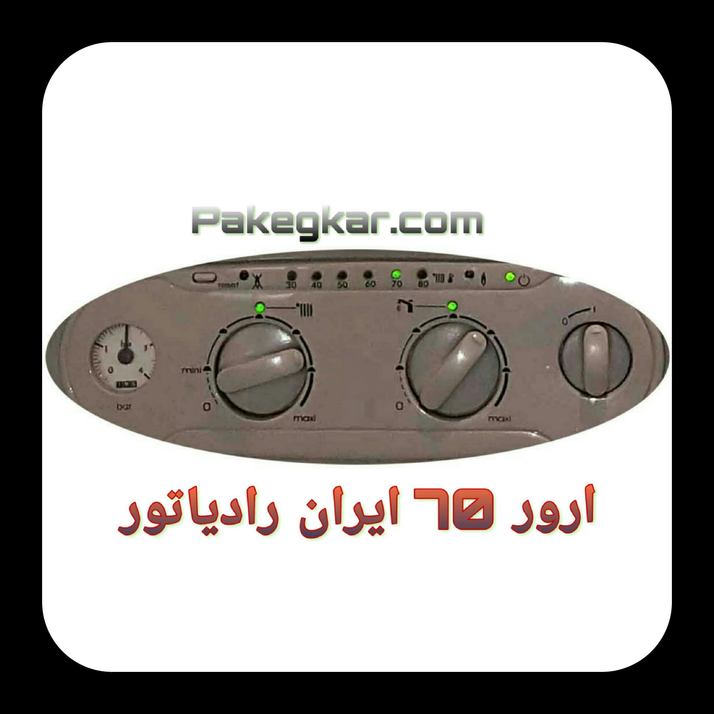 ارور 70 ایران رادیاتور