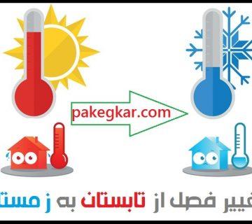 تبدیل حالت تابستانی به زمستانی پکیج ایران رادیاتور