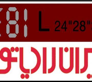 ارور E81 ایران رادیاتور