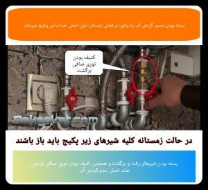 بسته بودن شیرهای رادیاتور علت صدای پکیج ایران رادیاتور