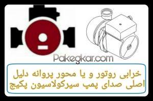 علت صدای پکیج ایران رادیاتور