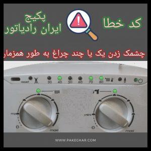 کد خطای پکیج ایران رادیاتور و راهنمای تعمیر پکیج ایران رادیاتور
