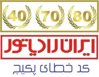 کد خطای 40 70 80 ایران رادیاتور