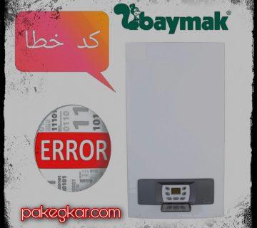 کد خطای پکیج بایماک