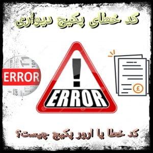 کد خطای پکیج