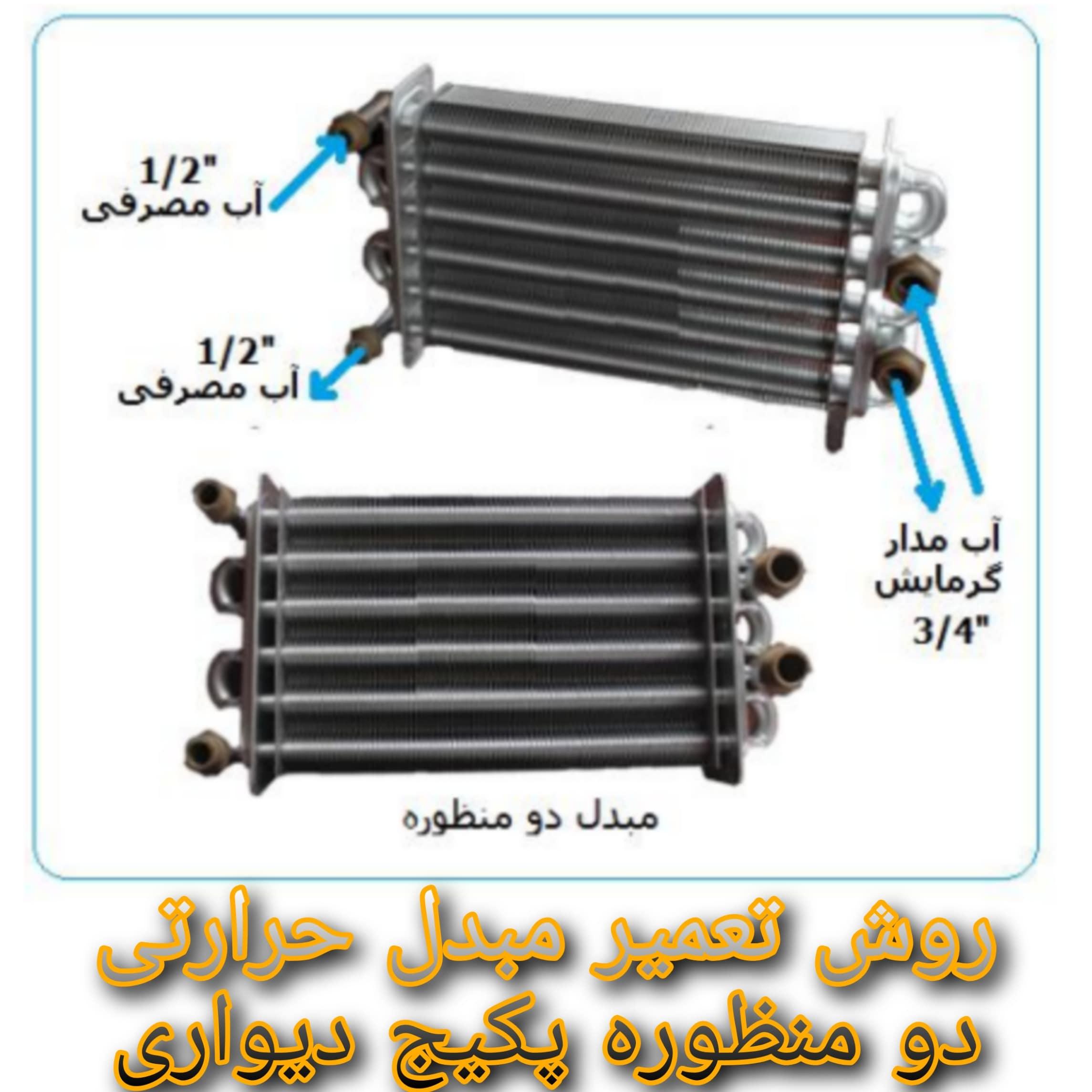 آموزش تعمیر مبدل حرارتی پکیج