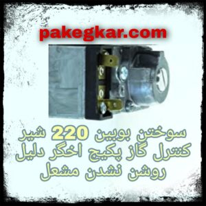 بوبین 220 شیر کنترل گاز پکیج اخگر