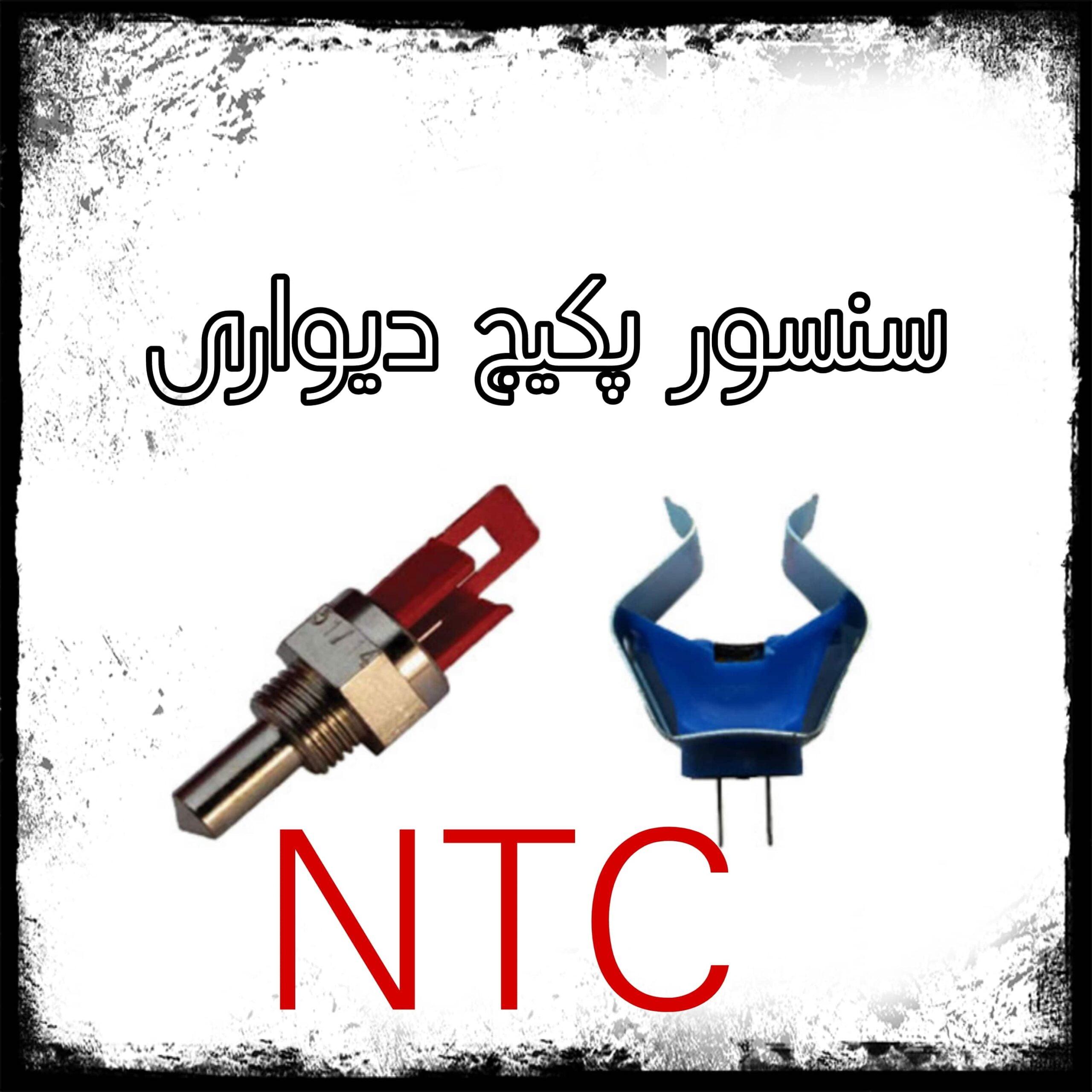 سنسور NTC پکیج دیواری