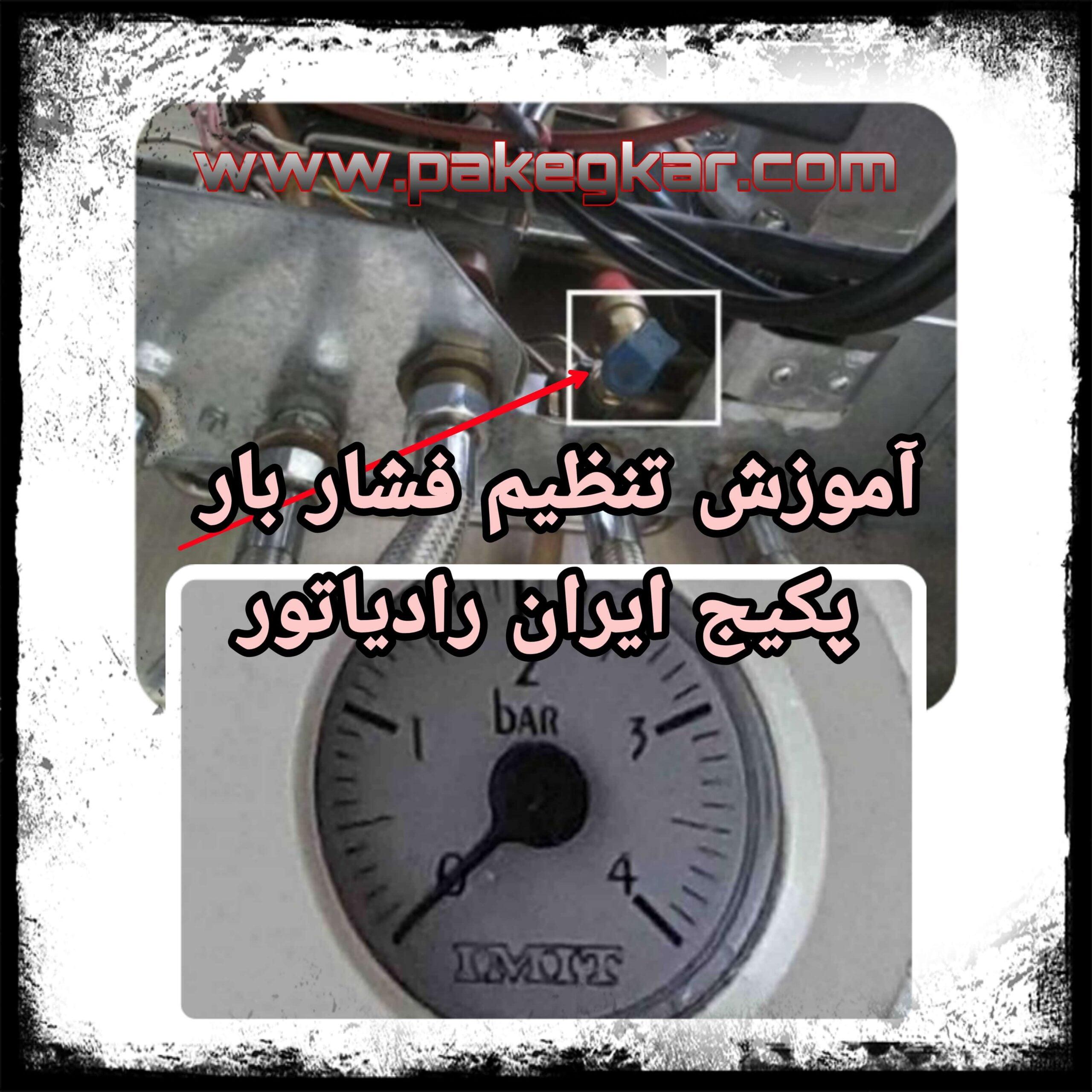 تنظیم فشار بار پکیج ایران رادیاتور