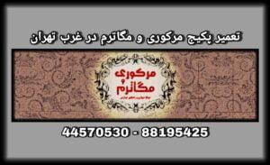 تعمیر پکیج مرکوری غرب تهران