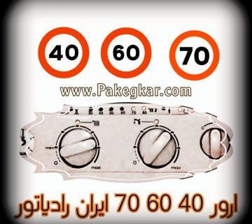 ارور 40 60 70 ایران رادیاتور