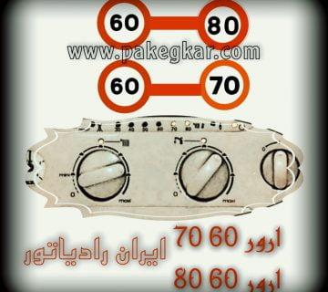 ارور 60 70 و 60 80 ایران رادیاتور