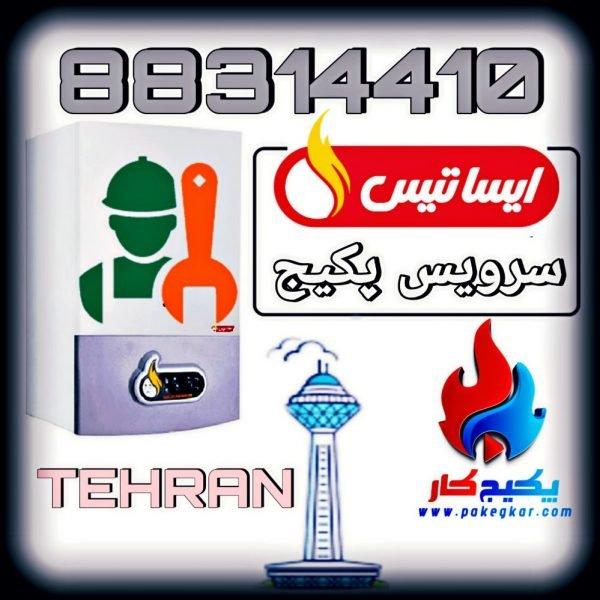 سرویس پکیج ایساتیس در تهران
