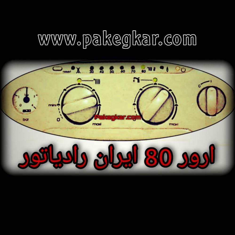 ارور 80 ایران رادیاتور